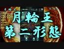 【テラバトル】月輪王 太陽属性で第二形態【ゆっくり実況】