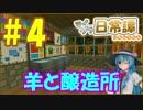 【Minecraft】てんてこよーむのマイクラ日常譚 part4【ゆっくり実況】