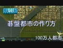 Cities: Skylines 100万人都市 碁盤都市の作り方