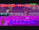 【ポケモンSM】固有タイプ統一でシングルレート!9【トリル軸】