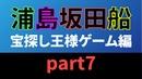 浦島坂田船「宝探し王様ゲーム」part7