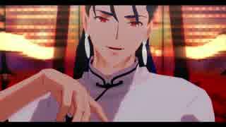 【Fate/MMD】 桃源恋歌 【お着替え】