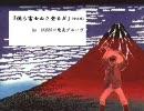 【吉幾三】 「俺ら富士山さ登るだ」(修正版) IKUZO×電気グルーヴ
