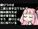 (4)人食いバケツ茜【イカ2】 ~混沌の