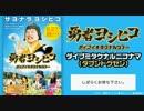 勇者ヨシヒコ ダイブイキタクナルツアー ダイブミタクナルニコナマ 3/7 thumbnail