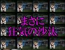 【実況】熱い三流を夢見てアカギの伝説に挑む STAGE4「狙撃」・後編