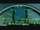 ACE COMBAT ZERO-12 1995/6/06 臨界点【歴史で辿るエースコンバット】