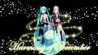 【初音ミク&IA】Harmony of December【ボカロカバー】