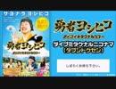 勇者ヨシヒコ ダイブイキタクナルツアー ダイブミタクナルニコナマ 6/7