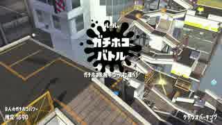 高みを目指す男のスプラトゥーン2 ガチホコS昇格戦【無店舗きりまる】