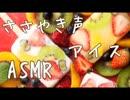 【ASMR】ささやきながらアイスをたべる【咀嚼音】