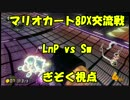 【マリオカート8DX交流戦】LnP vs Sw ぎぞく視点【実況】