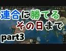 【HoI4】連合に勝てるその日までpart3【ゆっくり&結月ゆかり実況】