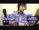 【賭ケグルイOP】Deal with the devilをクラリネットで演奏してみた。
