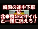 クソ動画シリーズ #13
