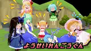 【東方MMD】妖精連合軍