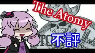 【750ウォン】RTA The Atomy 01:56:92