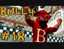 【Bully】やりたい放題な学園生活#18【実況】