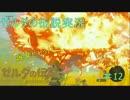 【ゼルダの伝説BW】ついに目的地へ!道中爆発#12【ボソボソプレイ 】