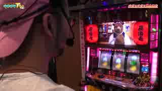 初収録!北海道で熊酒場を打ちます【ヤルヲの燃えカス#268】