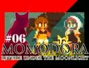 卍【モモドラ】のドットがキャワな件【月下のレクイエム】part06