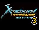 X-Morph:Defenseをいい大人達が本気で遊んでみた。part3