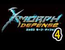 X-Morph:Defenseをいい大人達が本気で遊んでみた。part4