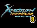 X-Morph:Defenseをいい大人達が本気で遊んでみた。part8