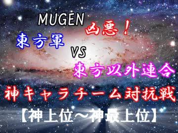 【凶悪MUGEN-神上位以上-】東方軍vs東方以外連合-チーム対抗戦-【OP】