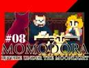 卍【モモドラ】のドットがキャワな件【月下のレクイエム】part08