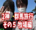 第34位:【2神】チャンネル1周年記念 群馬旅行!その5 thumbnail