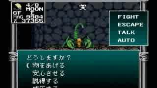 【旧約・女神転生I・II】初見実況プレイ48