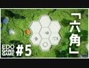 #5【マイクラ】鉄ブロックだけの建築「六角」【Minecraft】