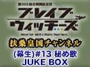 【その2】広報活動(生)#13 秘め歌 JUKE BOX