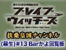 【その3】広報活動(生)#13 Barかよ回覧板