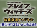 【その4】広報活動(生)#13 Barかよ株主総会