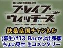 【その5】広報活動(生)#13 Barかよ出張版ちょい見せ 生コメンタリー