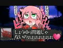 【暴走】続!鬼と宴とB級ホラークトゥルフ!【特攻】Part:2