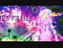 【結月ゆかり】LOVE ME【オリジナル曲】