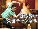 ほろ酔い久世チャンネル~2杯目『第3回は?~熊谷、ゲストやめたってよ!公開番組企画会議と詩人とダンサーの夏休み自由研究!〜伝統工芸の職人に学ぶ嫌われない踊り方と究極の生命体・役者・石丸謙二郎!』