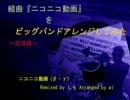 組曲『ニコニコ動画』をビッグバンドアレンジしてみた~完成版~ thumbnail