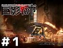 第93位:巨影都市 先行実況プレイ Part1【ネタバレあり】