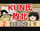 はりーシに完全敗北しニコニコからYouTubeへ逃げたKUN