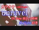 unravel◆TK from 凛として時雨◆カラオケ練習用◆ガイドメロ付き