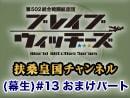 【その7】広報活動(生)#13 おまけパート