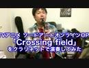 【ソードアートオンラインOP】Crossing fieldをクラリネットで演奏してみた
