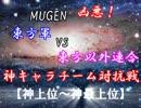 【凶悪MUGEN-神上位以上-】東方軍vs東方以外連合-チーム対抗戦- Part1