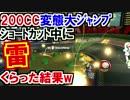 大ジャンプが撃墜されたマリオカート8DX(201)