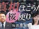 【桜便り】北ミサイル発射と隠される本質~川村純彦 / 川口マーン惠美~...