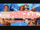 【ゆっくりTRPG】CoC 「筋肉探偵かばお☆マッスル」 part3
